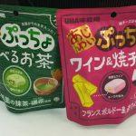322026 3 800 150x150 - Un bonbon japonais au vin et au fromage