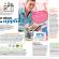Capture d'écran 2019 08 14 à 11.38.00 55x55 - Avis d'expert dans le dossier « Je mange mieux grâce aux applis ? » de Cuisine Actuelle