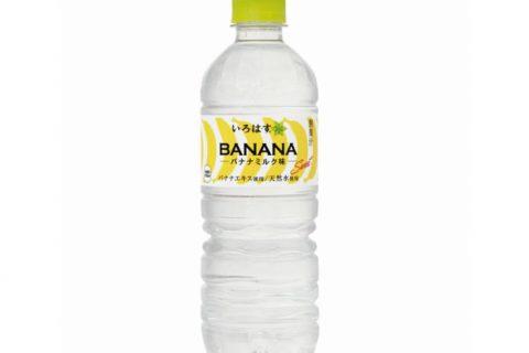 1 2 480x320 - Du lait de banane transparent