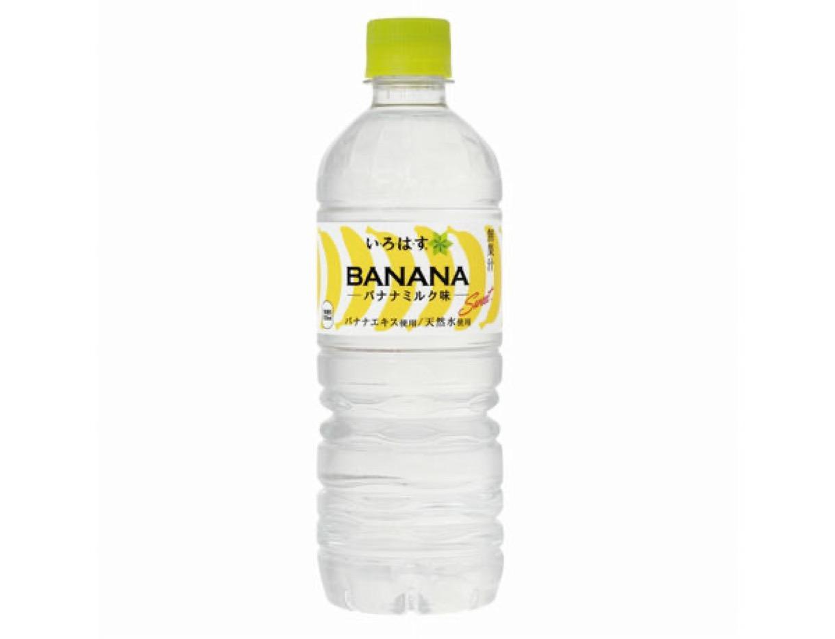 1 2 - Du lait de banane transparent